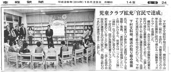 下村大臣_産経新聞記事